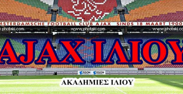 akadimia-ajax-ilion