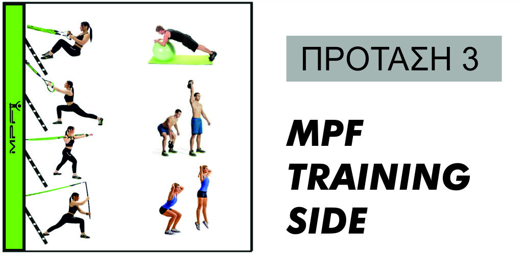 mpf-functional-training-side-1