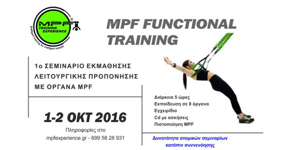 seminario-fucntional-training-oktovrios-2016