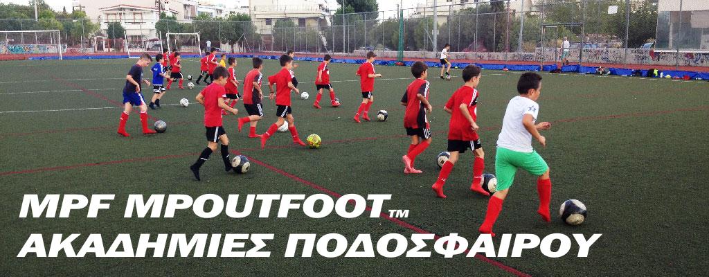 MPF-training-Kinisiologia-podosfairou-Akadimia-Αjax-Iliou-Mpoutros-Dimitris-www.mpfexperience.gr