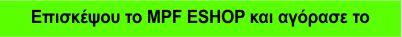 episkepsou-to-mpf-eshop-kai-agorase-to-mpexperience.gr