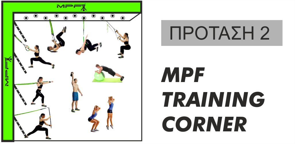 mpf-functional-training-corner-1