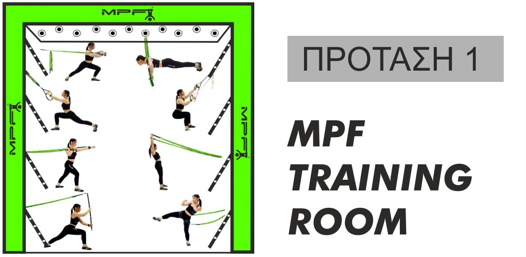mpf-functional-training-room-1.gr