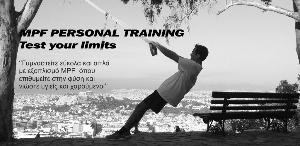 MPF-experience-personal-training-3a-Mpoutros-Dimitris-mpfexperience