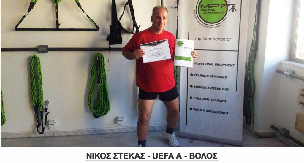 pistopoiimenoi-proponites-kinisiologias-mpf-nikos-stekas-volos-2017